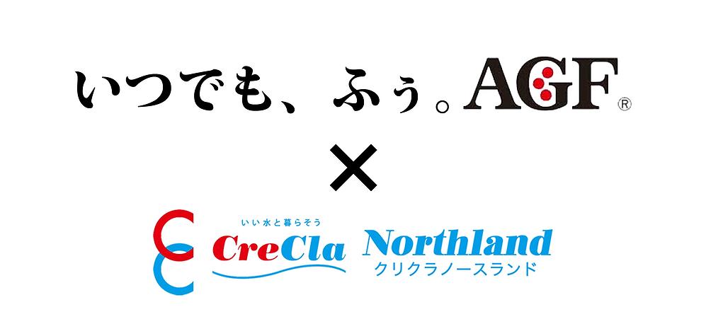 AGF×ノースランド.png