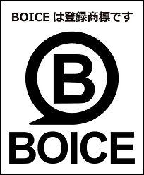 BOICE登録商標枠.jpg