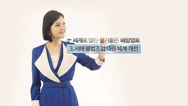 2014해양수산부업무보고_01.png