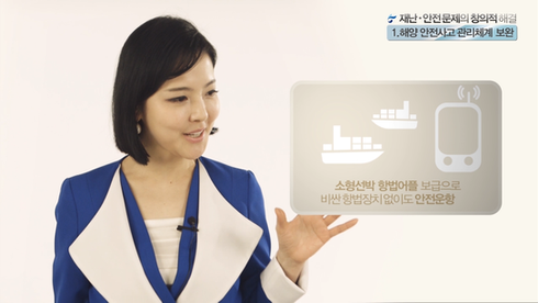 2014해양수산부업무보고