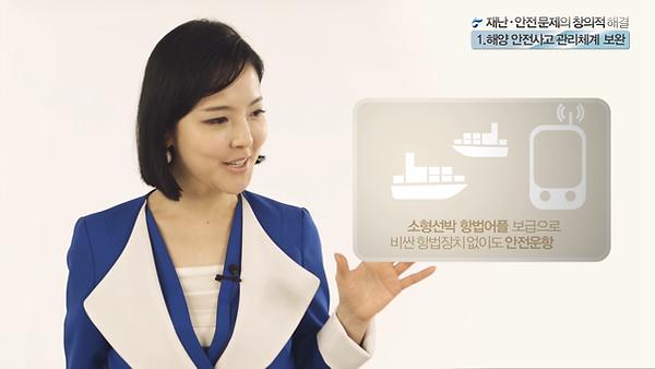 2014해양수산부업무보고_04.png