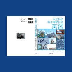 書籍カバーデザイン