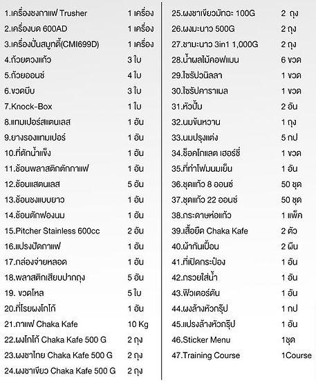 item list.JPG