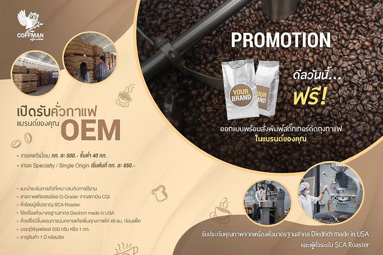 รับผลิตเมล็ดกาแฟ รับคั่วกาแฟ รับOEMกาแฟ