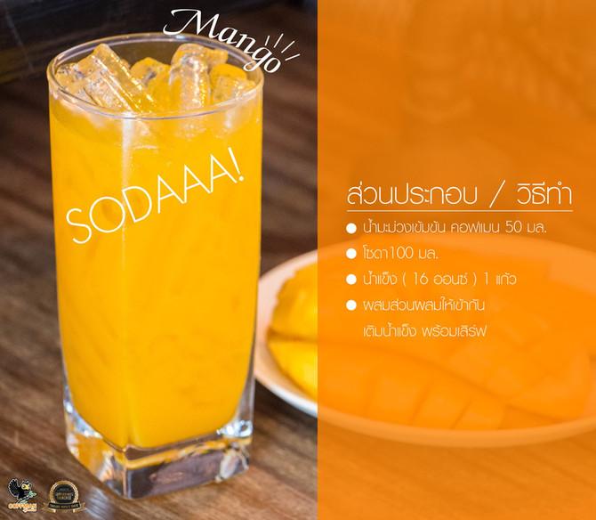 วิธีทำ Mango Soda
