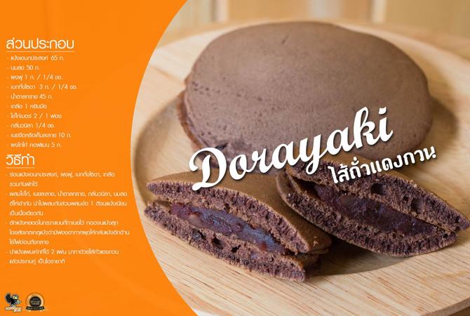 ขนม Dorayaki ไส้ถั่วแดงกวน