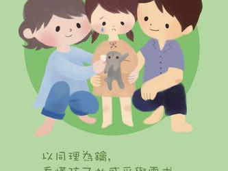 [免費資源] 用愛教出快樂的孩子-手冊下載