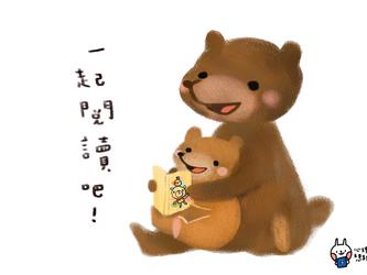 親子共讀的秘訣 (2):互動式閱讀 PEER