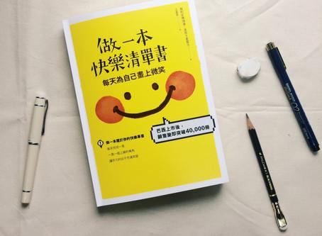 [好書試做] 有主題的快樂日記:做一本快樂清單書