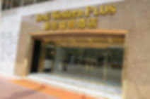 Best Western Plus Hotel Kowloon.jpg