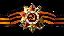 Положение о конкурсе творческих работ «Георгиевская ленточка – символ Победы».