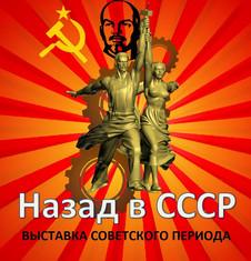 """Выставка """"НАЗАД В СССР"""""""