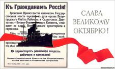 День Великой октябрьской революции.