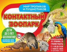 Контактный зоопарк.