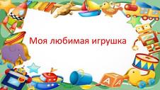 """Конкурс-выставка """"Моя любимая игрушка"""""""