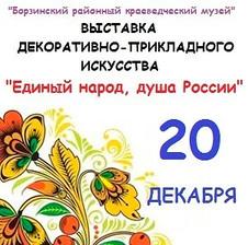 ВНИМАНИЕ 20 ДЕКАБРЯ НАЧНЕТ РАБОТУ ЕЖЕГОДНАЯ ВЫСТАВКА ДЕКОРАТИВНО- ПРИКЛАДНОГО ИСКУССТВА.