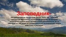 """Фотовыставка """"Заповедный мир России"""