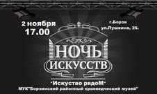 НОЧЬ ИСКУССТВ 2018.
