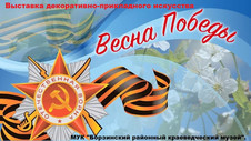 СКОРО!  Выставка декоративно-прикладного творчества «Весна Победы».