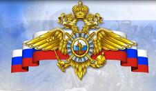 10 ноября - День сотрудника органов внутренних дел Российской Федерации. В 1941 году Борзинское