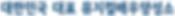 스크린샷 2018-08-08 오전 11.21.34.png