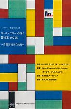 日蘭芸術家交流展