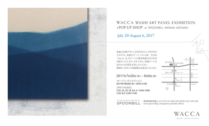 WACCA 和紙のアートパネル展のお知らせ