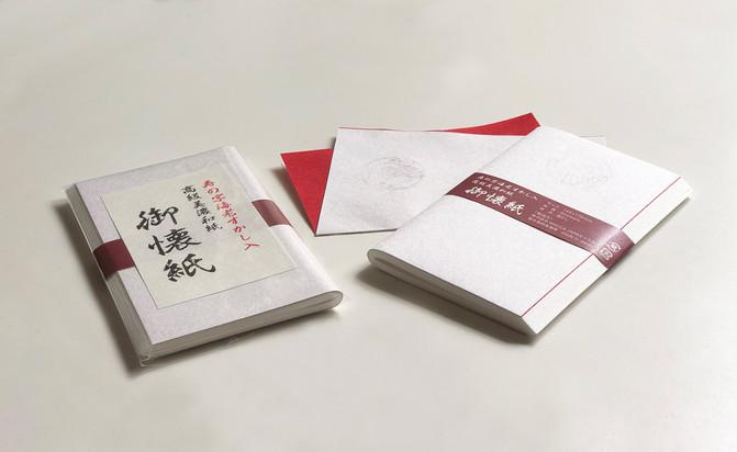 歌舞伎俳優 市川海老蔵さんのオリジナル懐紙を製作しました。