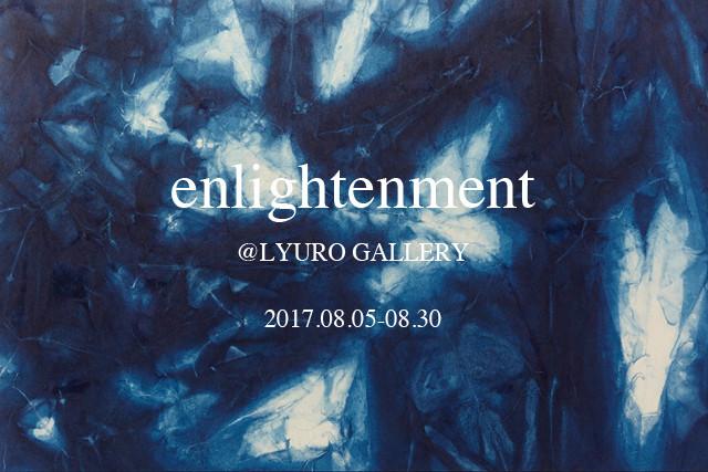 "LYURO GALLERY 企画展 ""enlightenment""がスタート"