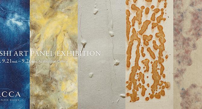 WASHI ART PANEL EXHIBITION を行います。
