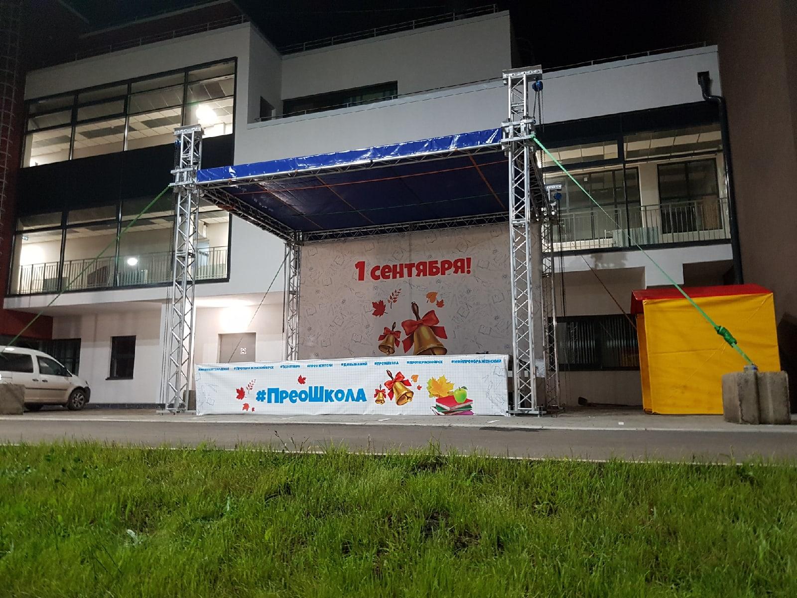 Аренда сцены в Красноярске, прокат граун