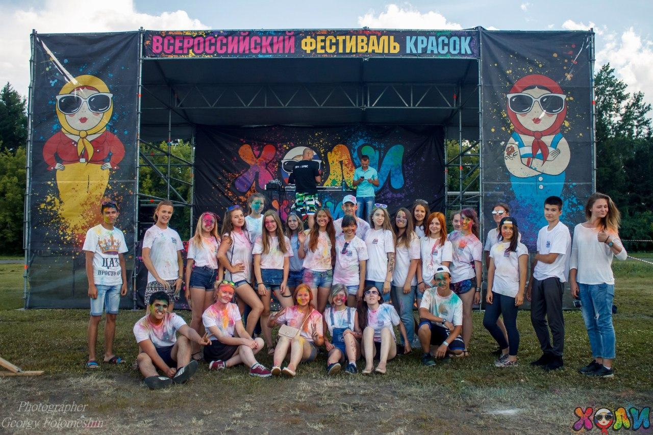 Всероссийский Фестиваль Красок. 02.0