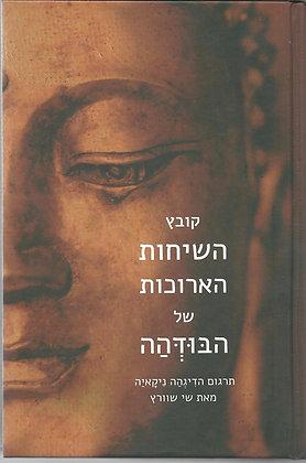 קובץ השיחות הארוכות של הבודהה / שי שוורץ