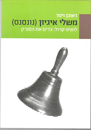 משלי איגיון (נונסנס)/ראובן וימר