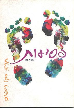 פסיעות - חרוז בקו ישר / משה כהן
