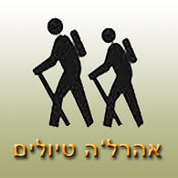 """אהרלה טיולים בישראל וחו""""ל"""