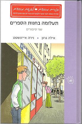 תעלומה בחנות הספרים/סדרת גומא