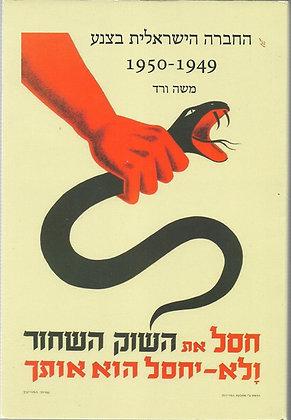 החברה הישראלית בצנע / משה ורד