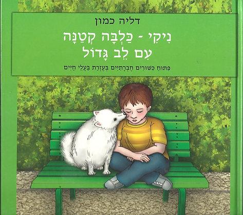 ניקי-כלבה קטנה עם לב גדול / דליה כמון