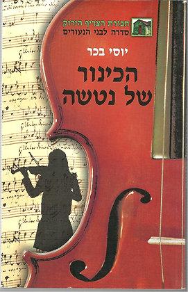 הכינור של נטאשה/יוסי בכר