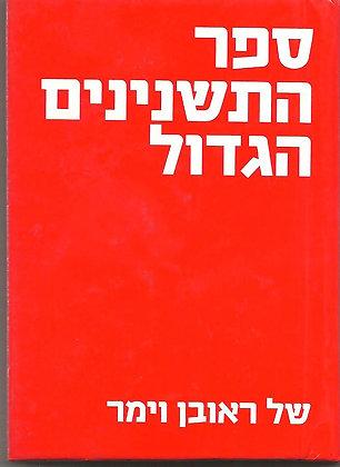 ספר התשנינים בגדול / ראובן וימר