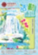 明愛樂晴軒2019年7-9月通訊_頁面_02.jpg