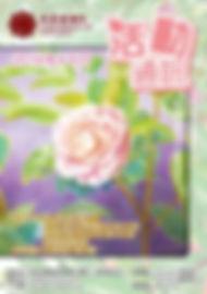 明愛樂晴軒2019年4-6月通訊_v6_頁面_01.jpg