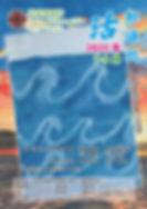 中心通訊2020-7-9(新封面).jpg