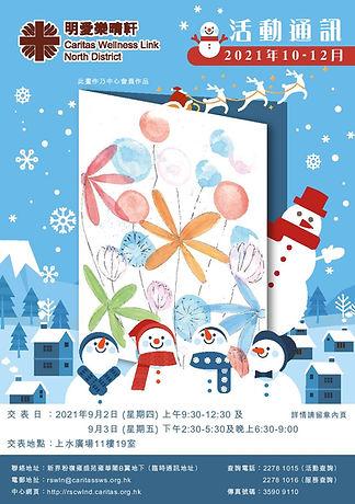 樂晴軒-2021年通訊10-12月Final-page-001.jpg