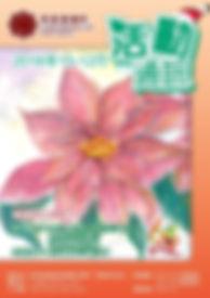 明愛樂晴軒10-12月_頁面_01.jpg