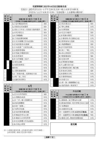 4-6月報名表_1-1.jpg
