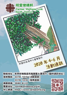 中心通訊4-6月.jpg
