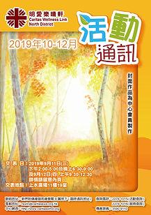 finalized 明愛樂晴軒2019年10-12月通訊-1.jpg