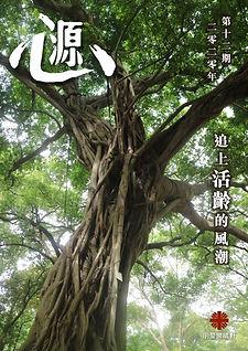 13181_心源12_V9_1806-1.jpg